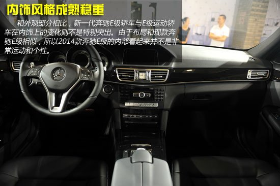 推荐E260L运动豪华型 北京奔驰E级购车手册