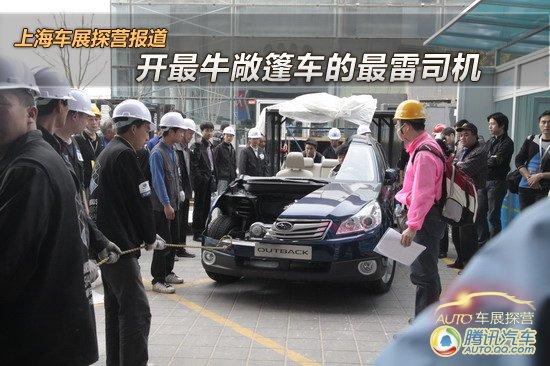 上海车展探营报道 开敞篷车的雷人司机