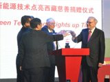 西藏捐赠新能源系统仪式启动