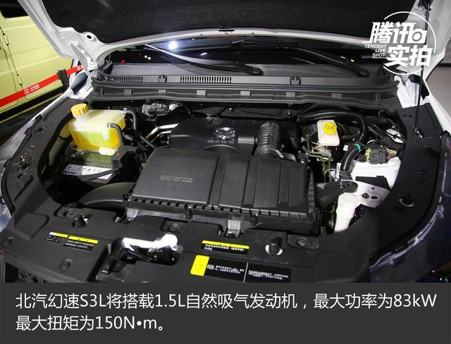 不止加长那么简单 实拍北汽幻速S3L 1.5L