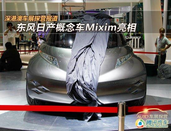 [深港澳车展探营]东风日产概念车Mixim亮相