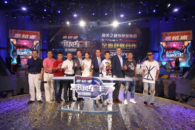 炫风来袭,东风Honda思铂睿独家冠名广东卫视《炫风车手》