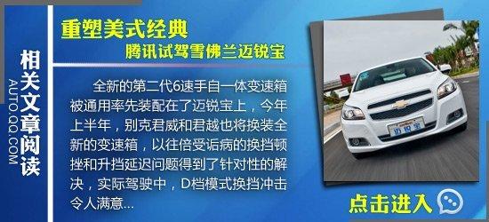 [国内车讯]雪佛兰迈锐宝1.6T北京车展首发
