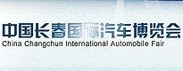 2010长春国际车展官方网站