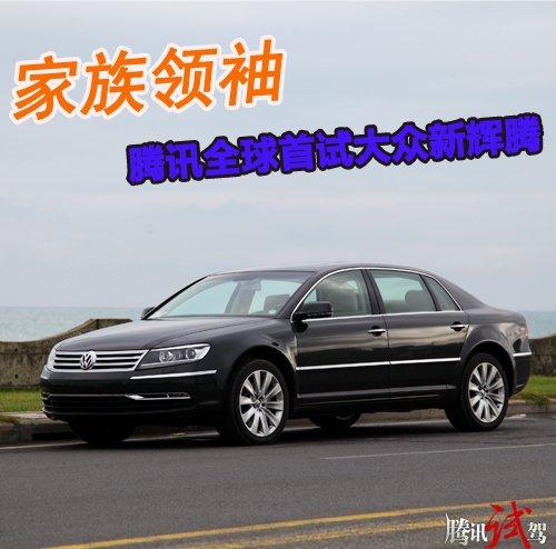 家族新领袖 腾讯汽车试驾大众新辉腾
