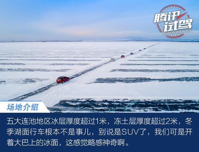 雪舞连池把欢撒 雪佛兰全功能车系冰雪试驾
