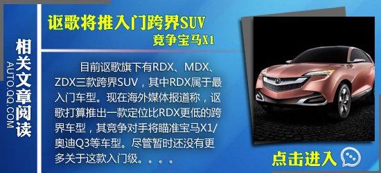腾讯试驾讴歌RDX 3.0 期待有所突破