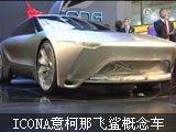 ICONA意柯纳飞鲨概念车亮相