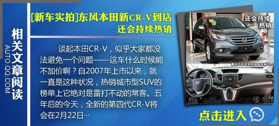 新CR-V到店实拍