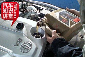 五油三水要注意 汽车油液您知多少