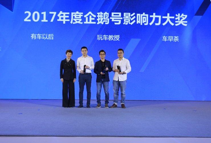 腾讯垂直行业自媒体盛典 汽车自媒体各奖项揭晓
