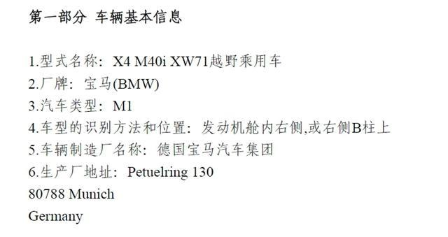 曝宝马X4 M40i国内申报信息 搭3.0T发动机