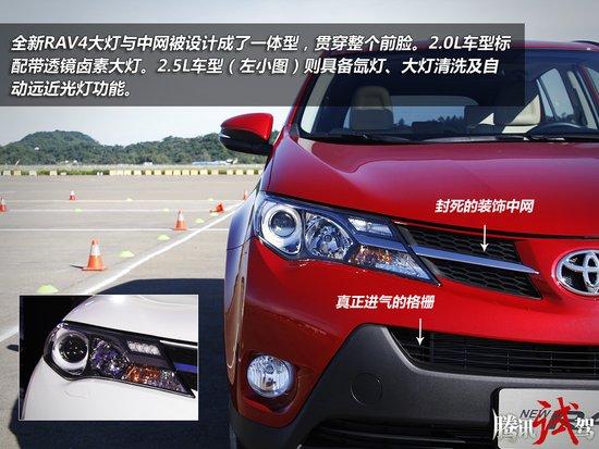 从新开始 腾讯场地试驾丰田全新RAV4