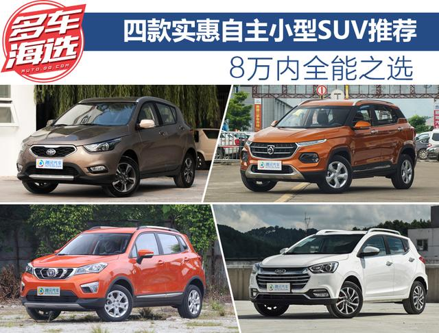 8万内全能之选 四款实惠自主小型SUV推荐
