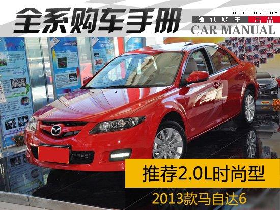 推荐2.0L时尚型 2013款马自达6购车手册