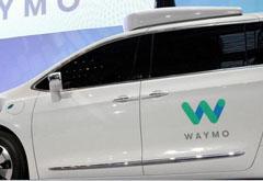 Waymo无人驾驶汽车技术进步 人为操作次数大幅减少