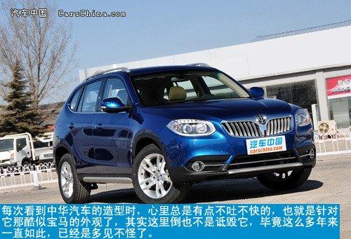 提车之SUV 长城H6对比中华V5高清图片