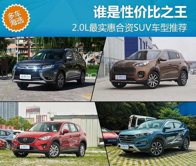 谁是性价比之王 2.0L最实惠合资SUV车型推荐