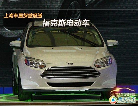 上海车展探营报道 福克斯电动版曝光