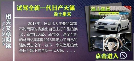 新天籁对比索纳塔八 20万级舒适派中级车PK