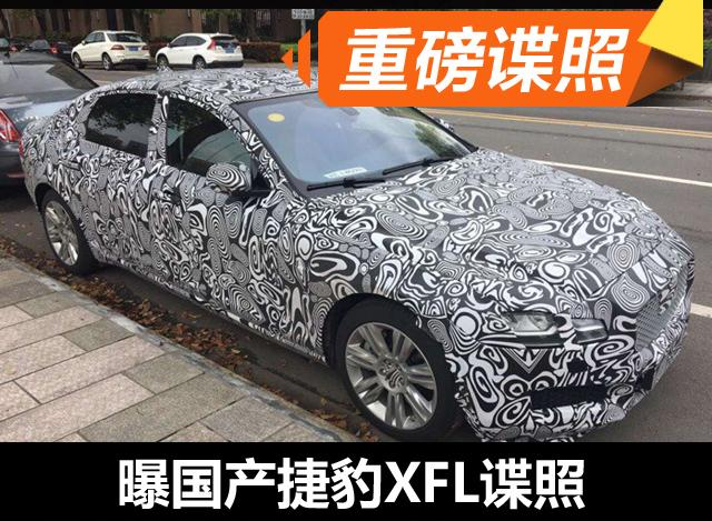 曝国产捷豹XFL外观/内饰谍照 本月北京首发