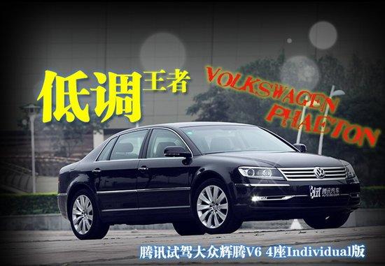 低调王者 腾讯试驾大众辉腾V6 Individual版