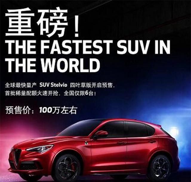 阿尔法罗密欧Stelvio QV 预售价约100万