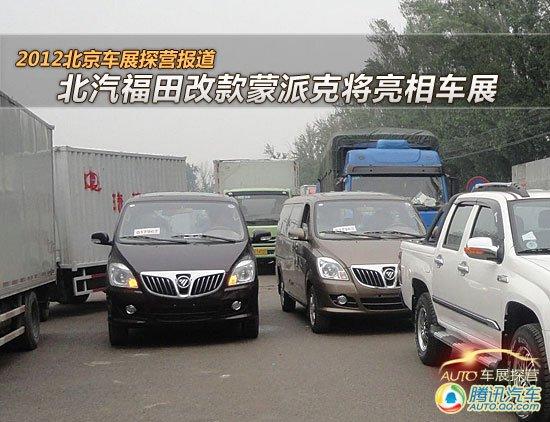 [北京车展探营]北汽福田新款蒙派克曝光