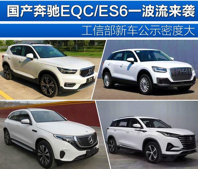 工信部新车公示密度大 国产奔驰EQC/蔚来ES6一波流来袭