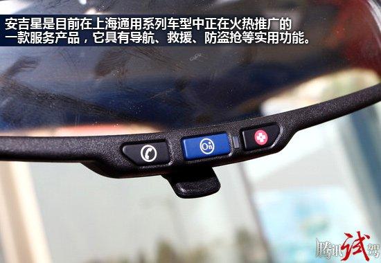 用手机玩转汽车 体验安吉星手机应用程序