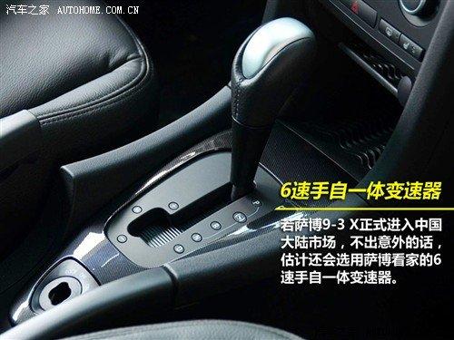 发动机底盘篇 估计与萨博9 3 旅行版参数相差不大,通过性会高清图片