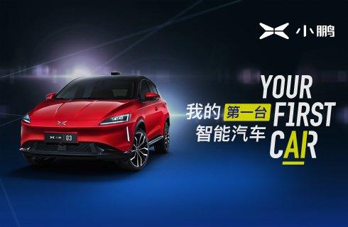 小鹏G3正式上市 综合补贴后售价13.58万元起