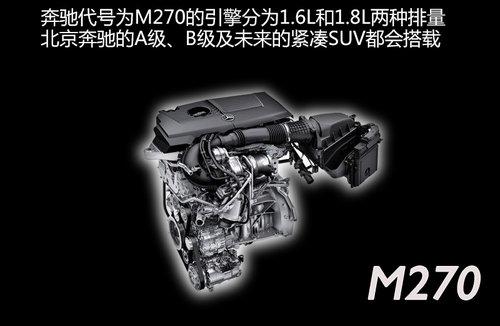 奔驰新B级将国产加长版 与奥迪A3L竞争