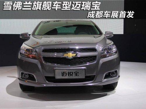 通用雪佛兰旗舰车型迈瑞宝 成都车展首发