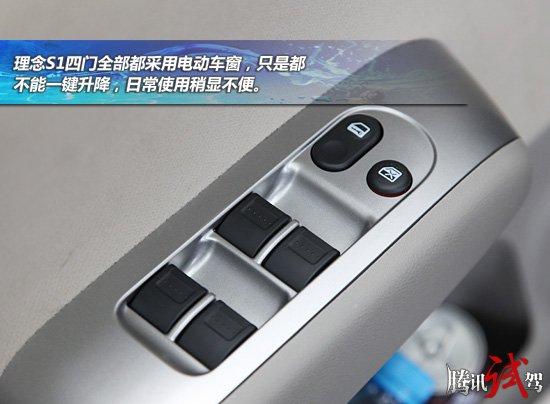 这个螃蟹不易吃 腾讯试驾广汽本田理念S1