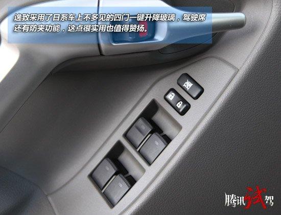 腾讯汽车试驾广汽丰田逸致 宜家新典范