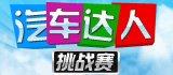 汽车达人_广州车展微博版_广州车展_2011广州车展_腾讯汽车