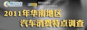 2011年华南地区汽车消费特点调查