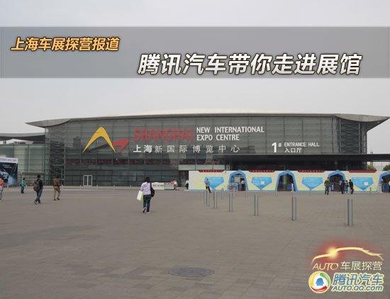 上海车展探营报道 腾讯汽车带你走进展馆