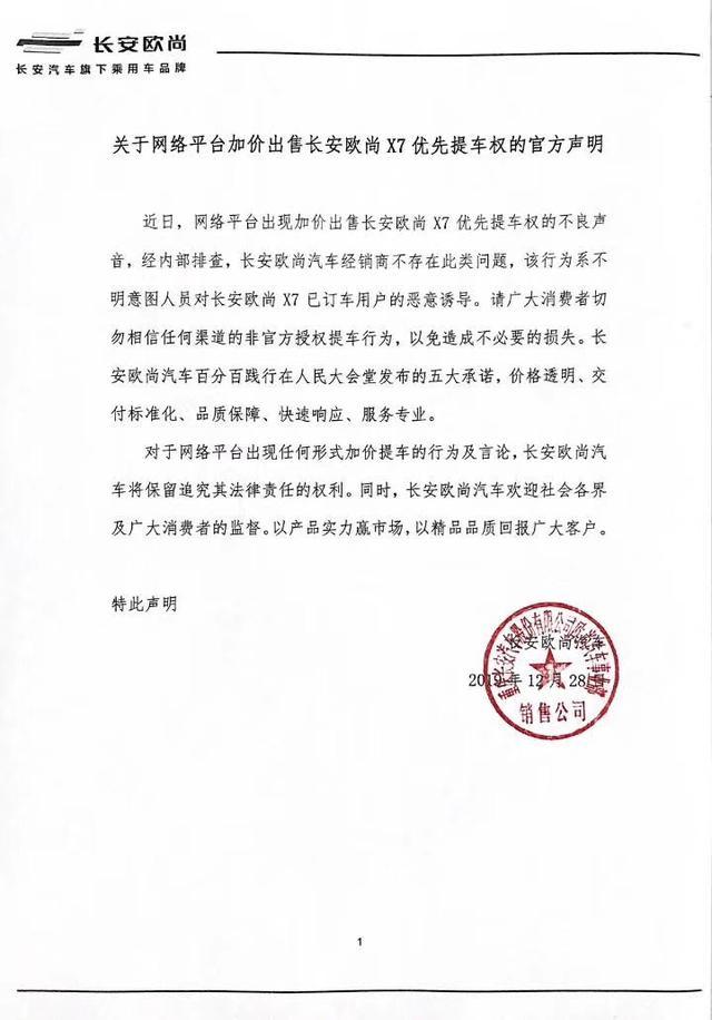 践行五大承诺 长安欧尚X7推5000万等车红包计划