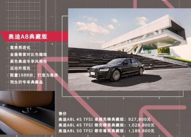 奥迪A8典藏版售92.78万起 限量1688辆
