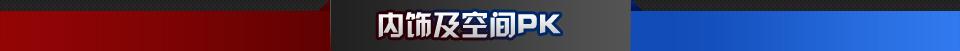 雪铁龙爱丽舍 PK 别克凯越内饰及空间