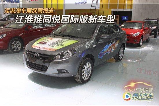 [深港澳车展探营]江淮推同悦国际版新车型