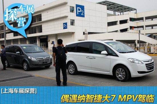 [上海车展探营]展馆偶遇纳智捷大7 MPV驾临