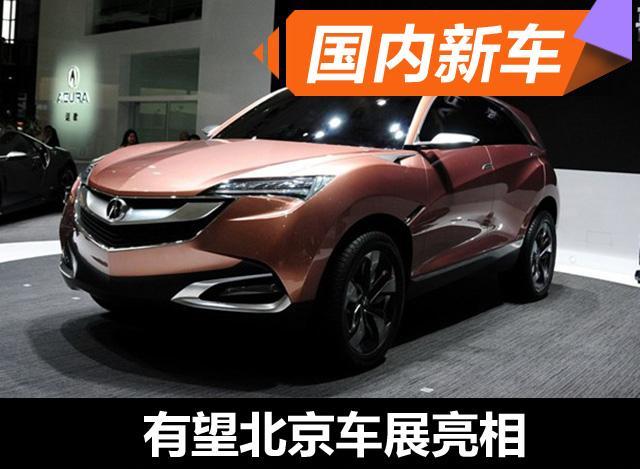 曝讴歌首款国产SUV新消息 或北京车展亮相