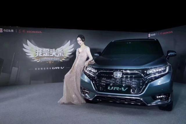 [滚动]头尾造型有调整东风本田新款UR-V发布