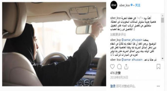Uber推出了仅限沙特的功能 让女司机避免搭载男性乘客