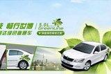 斯柯达:GreenLine 绿色科技 畅行世博