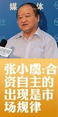 张小虞:汽车工业一切应以市场规律为基础
