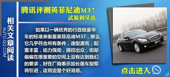 腾讯试驾英菲尼迪M25L 量身定制之选